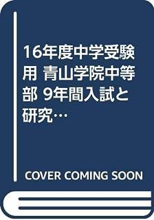 16年度中学受験用 青山学院中等部 9年間入試と研究: 16年度中学受験用 (23)