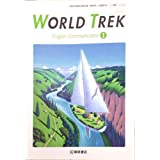 WORLD TREK English Communication Ⅰ 文部科学省検定済教科書 [コⅠ356]