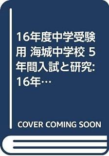 16年度中学受験用 海城中学校 5年間入試と研究: 16年度中学受験用 (19)