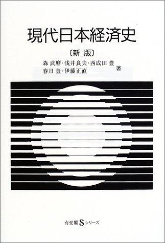 現代日本経済史 (有斐閣Sシリーズ)
