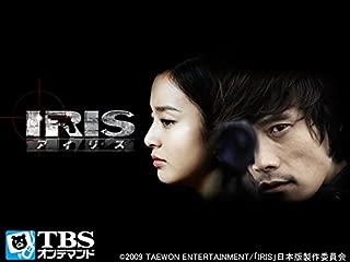 韓国ドラマ「IRIS -アイリス-」(イ・ビョンホン) (吹替版) 【TBSオンデマンド】