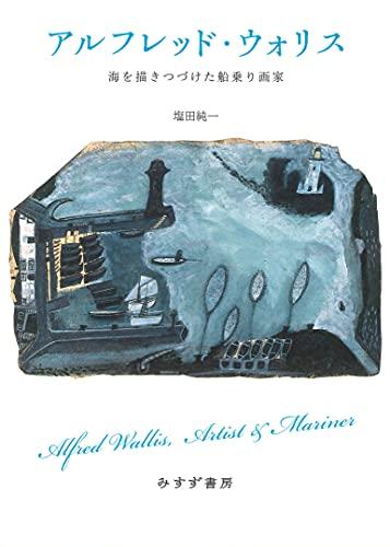 アルフレッド・ウォリス――海を描きつづけた船乗り画家