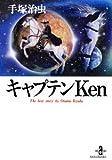 キャプテンKen / 手塚 治虫 のシリーズ情報を見る