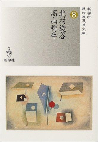 北村透谷/高山樗牛 (近代浪漫派文庫)の詳細を見る