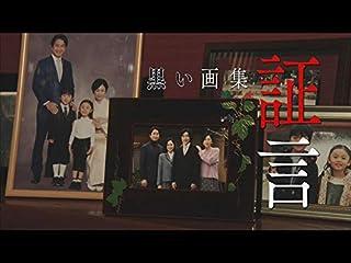 黒い画集〜証言〜(NHKオンデマンド)