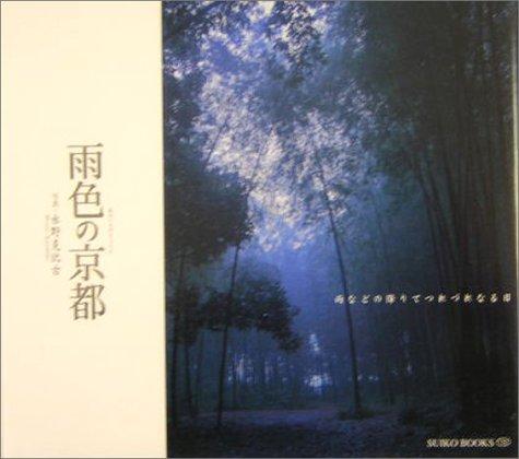 雨色の京都―雨などの降りてつれづれなる日 (SUIKO BOOKS)