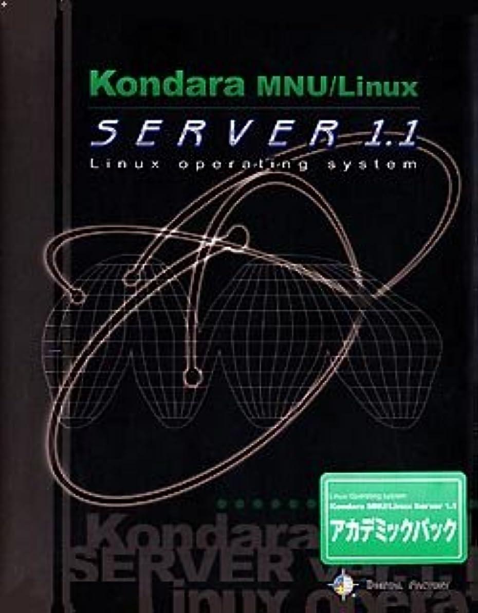 急襲磁器時間Kondara MNU/Linux Server 1.1 アカデミックパック