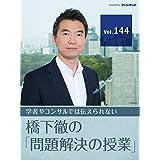 【大阪ダブル選挙(2)】反対派の構想「大阪会議」は機能したか? 大阪都構想「再挑戦」に大義あり!【橋下徹の「問題解決の授業」Vol.144】