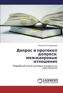 Dopros I Protokol Doprosa: Mezhzhanrovye Otnosheniya