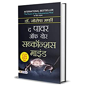 The Power of Your Subconscious Mind : द पावर ऑफ योर सब्कॉन्शस माइंड Joseph Murphy's International Bestseller Book all time ♥The Power of Your Subconscious Mind♥ (Hindi Edition)Kindle Edition