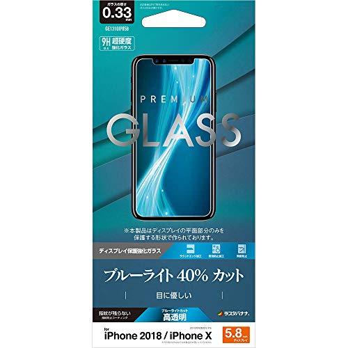 ラスタバナナ iPhone XS/X フィルム 平面保護 強化ガラス 0.33mm ブルーライトカッ…