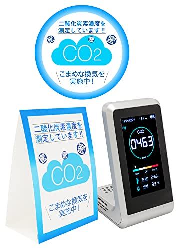 CO2センサー 二酸化炭素濃度測定器 二酸化炭素検出器 温度湿度表示 ステッカー POP付き NDIR方式【補助金制度有】