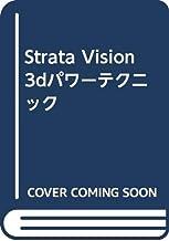 Strata Vision 3dパワーテクニック