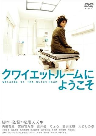 クワイエットルームにようこそ 特別版 (初回限定生産2枚組) [DVD]