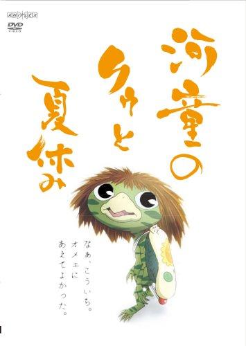 河童のクゥと夏休み ぬいぐるみ同梱版 限定5,000セット 【完全生産限定版】 [DVD]