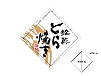 シール どら焼き(ひし形) (100枚)