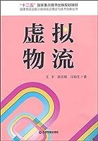 国家物流业振兴规划前沿理论与技术创新丛书:虚拟物流