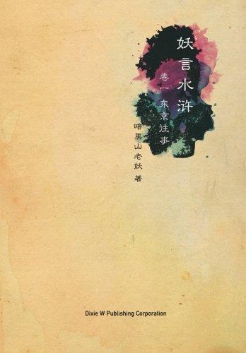 Yao Yan Shui Hu: Dong Jing Wang Shi (Volume 1) (Chinese Edition) by An Hei Shan Lao Yao (2015-03-26)
