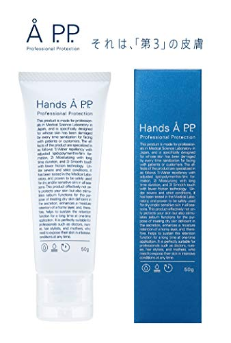 Hands A P.P プロフェッショナルプロテクション ハンドクリーム 無香料 50g