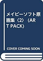 メイビーソフト原画集〈2〉 (ART PACK)