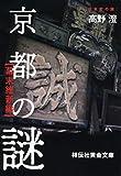 京都の謎〈幕末維新編〉 (祥伝社黄金文庫)