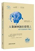 科学美国人精选系列·专栏作家文集:大象如何站在铅笔上·超乎想象的科学解读