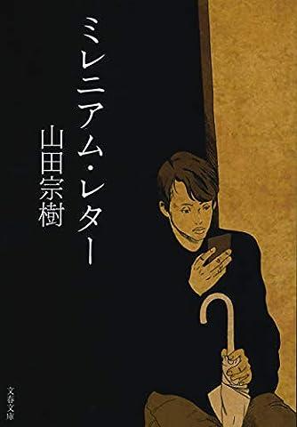 ミレニアム・レター (文春文庫)
