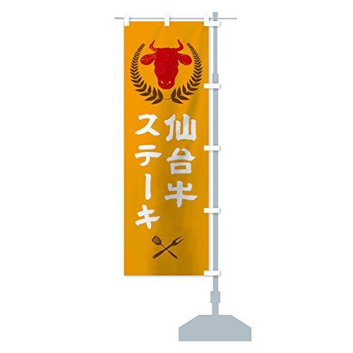 仙台牛ステーキ のぼり旗 サイズ選べます(ショート60x150cm 右チチ)