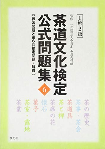 茶道文化検定 公式問題集6 1級・2級: 練習問題と 第6回検定問題・解答
