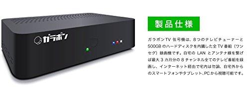 『ガラポンTV伍号機HDD内蔵モデル【再生品】』の3枚目の画像