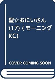 聖☆おにいさん(17) (モーニング KC)