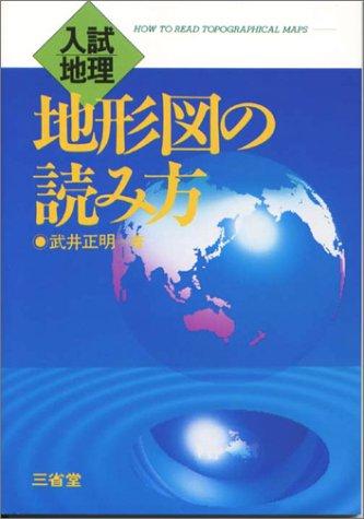 入試地理 地形図の読み方