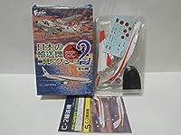 F-toys 1/300 日本の輸送機コレクション2 C-2輸送機 初期塗装