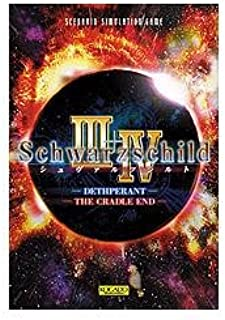 工画堂スタジオ シュヴァルツシルトIII+IV XP対応