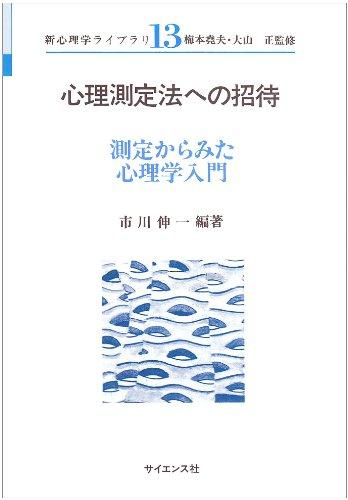 心理測定法への招待―測定からみた心理学入門 (新心理学ライブラリ (13))