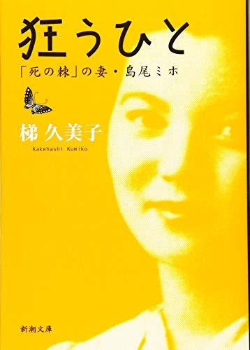 狂うひと :「死の棘」の妻・島尾ミホ (新潮文庫)
