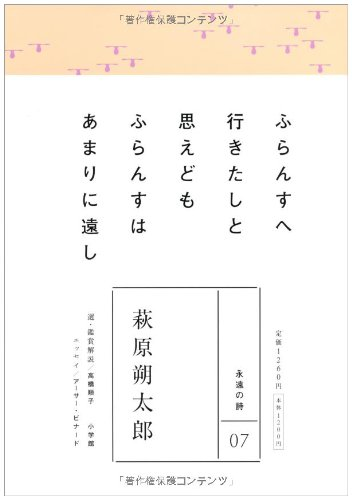 永遠の詩(7) 萩原朔太郎