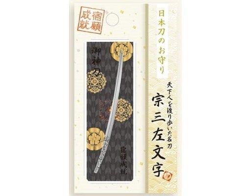 日本刀のお守り 宗三左文字【宿願成就】 御神刀
