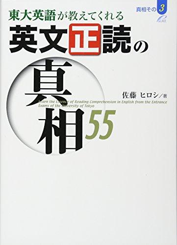 東大英語が教えてくれる英文正読の真相55 (真相 その 3)