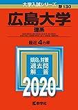 広島大学(理系) (2020年版大学入試シリーズ)