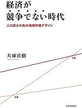 表紙: 経済が競争でない時代 人口減少の先の地域市場デザイン | 大庫直樹