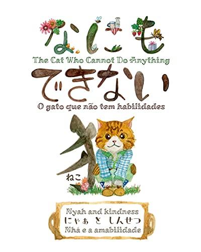 Nyah and kindness『にゃぁ と しんせつ』Nhá e a amabilidade (The Cat Who Cannot Do Anything/なにもで...