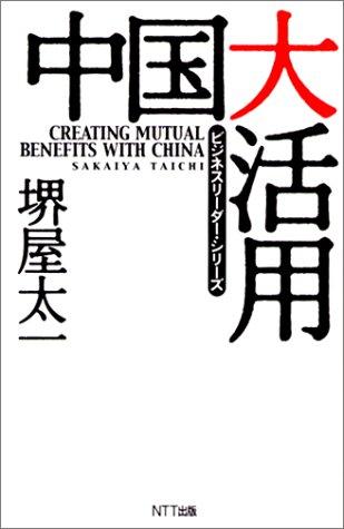 中国大活用 (ビジネスリーダー・シリーズ)