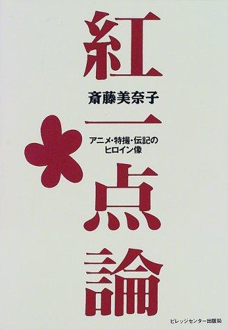 紅一点論―アニメ・特撮・伝記のヒロイン像