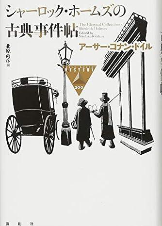 シャーロック・ホームズの古典事件帖 (論創海外ミステリ)