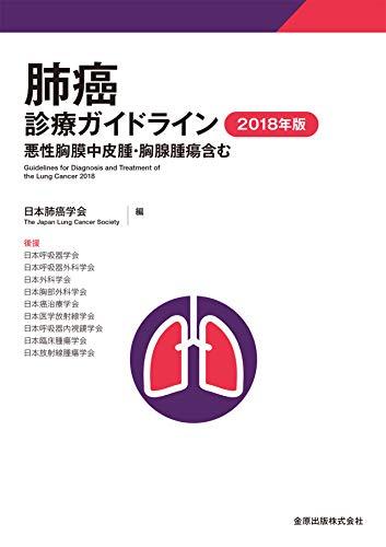 肺癌診療ガイドライン 2018年版 悪性胸膜中皮腫・胸腺腫瘍含む