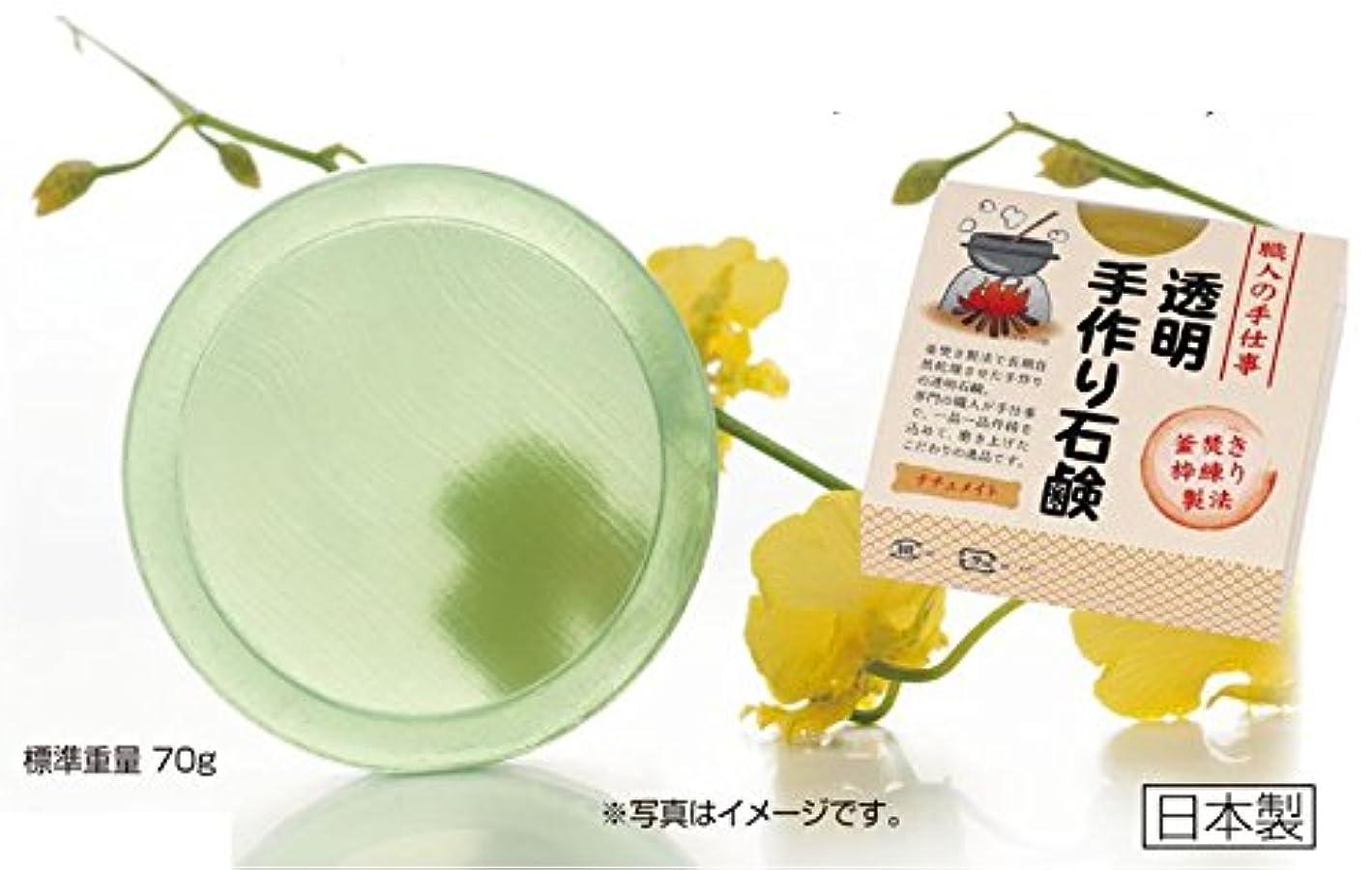 ネズミサンプルに勝る職人の手仕事 透明手作り石鹸 2個組(泡立てネット1枚付)