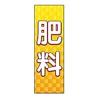 ジャストコーポレーション のぼり旗 肥料 1枚入 AM-T-0001