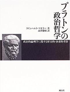 プラトンの政治哲学―政治的倫理学に関する歴史的・体系的考察