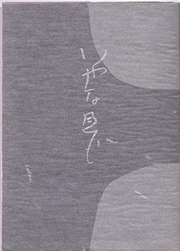 いやな感じ (文春文庫 (249‐2))